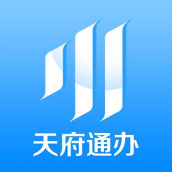 四川天府通办app