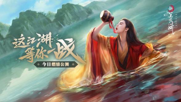 完美世界《新笑傲江湖》12月19日燃情公测现已开启!